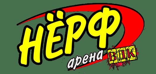 Нерф арена Владивосток
